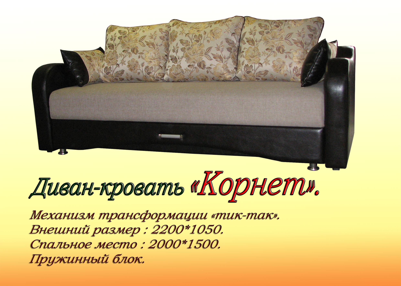 73733e8ac Диваны - Сеть мебельных магазинов